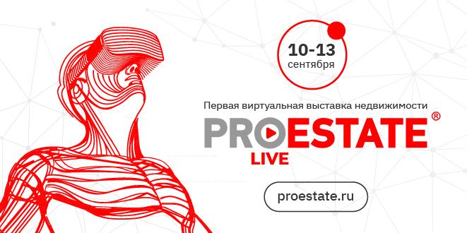 Первая 3D выставка недвижимости PROESTATE.Live стартовала