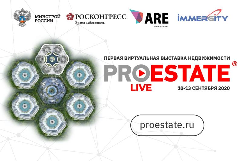 Иностранные спикеры примут участие в PROESTATE.Live