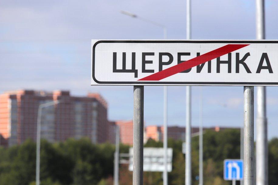 В развитие Новой Москвы вложено 1,1 трлн рублей частных инвестиций