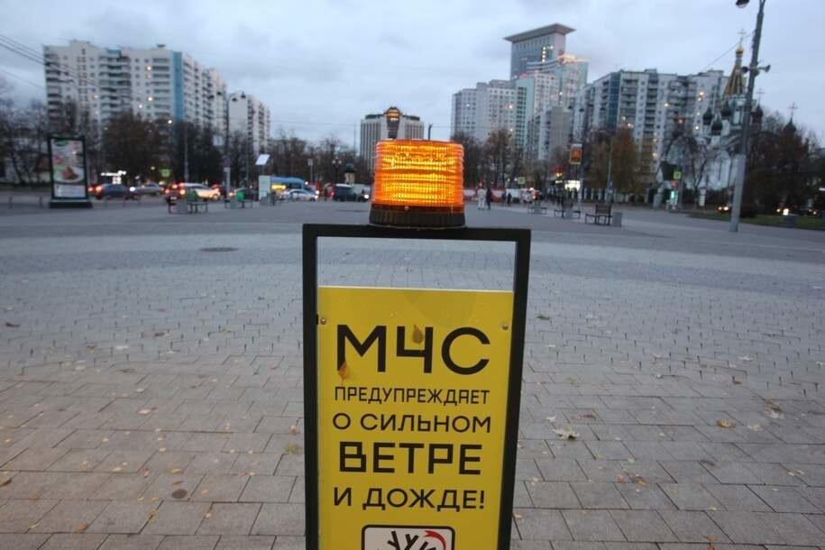 В Москве до вечера объявлен «желтый» уровень опасности