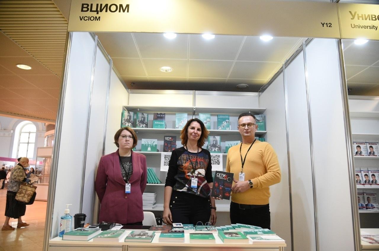 На Московской книжной ярмарке подвели итоги книгоиздания