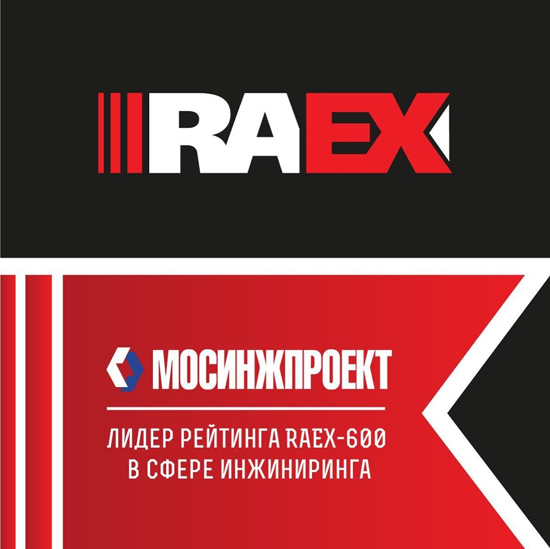 АО «Мосинжпроект» — ведущая российская компания в сфере инжиниринга и промышленно-инфраструктурного строительства