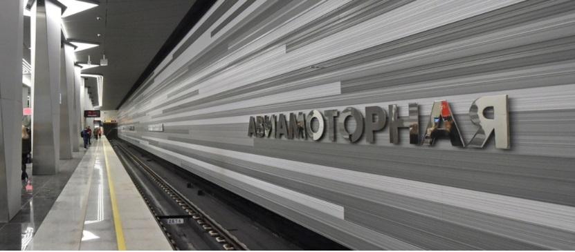 Подземная пересадка свяжет станции метро «Авиамоторная» в 2021 году