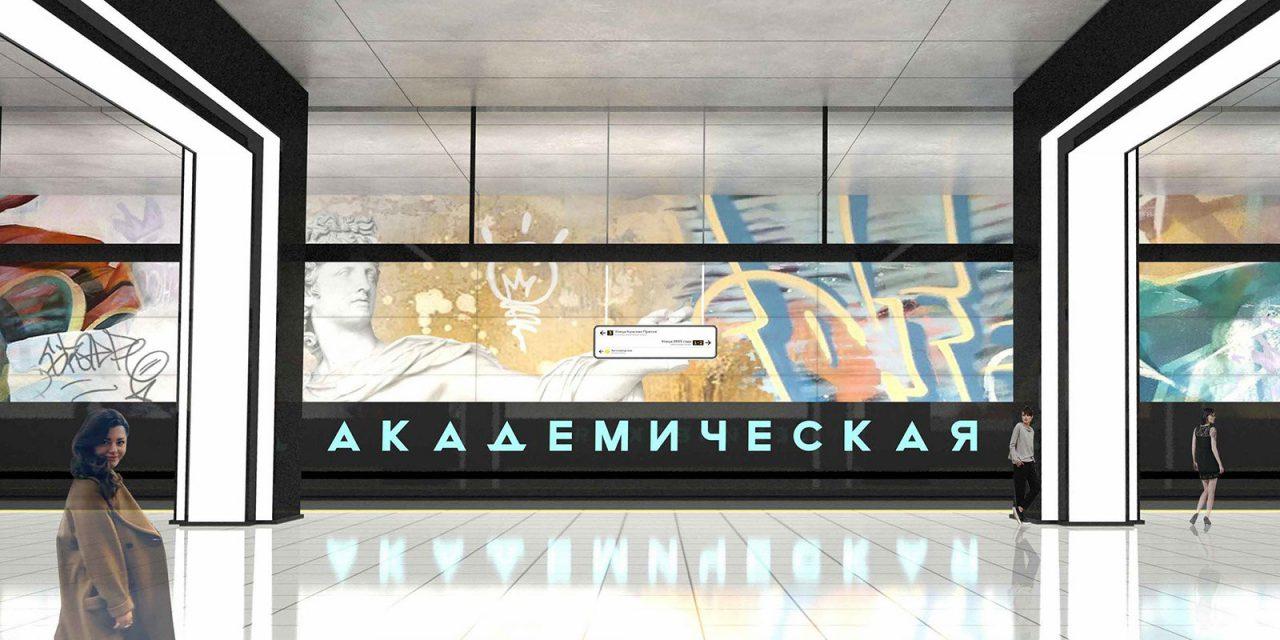 Граффити с античными образами украсят станцию метро «Академическая» Коммунарской линии