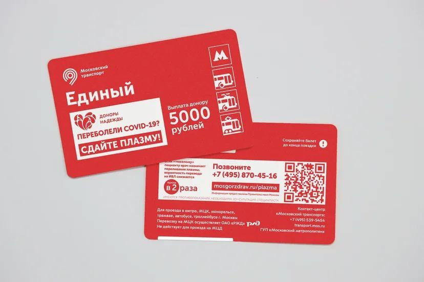 Посвящённый донорам плазмы «Единый» появился в мосметро