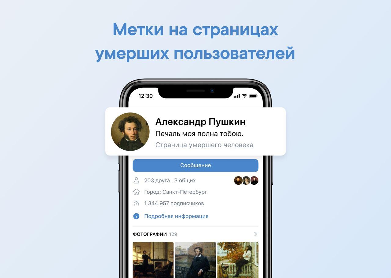 Соцсеть «ВКонтакте» начала отмечать страницы умерших пользователей