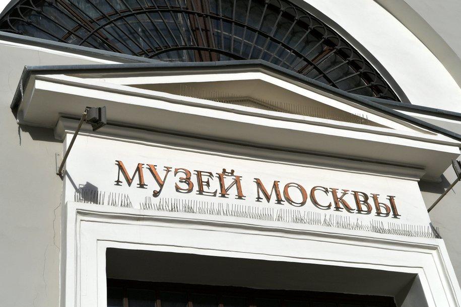 Музей Москвы приостановит работу с 13 ноября