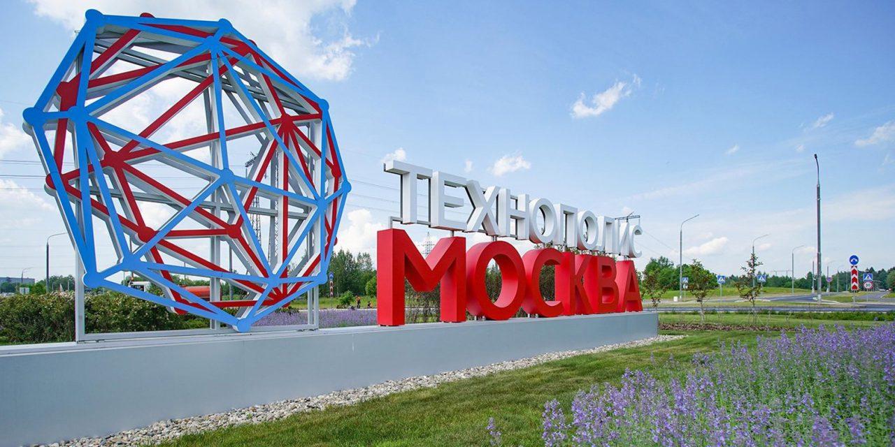 Резиденты технополиса «Москва» сэкономили в 2020 году около 700 млн рублей