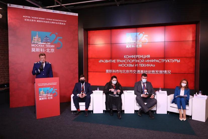 Метро Москвы и Пекина подписали соглашение о сотрудничестве