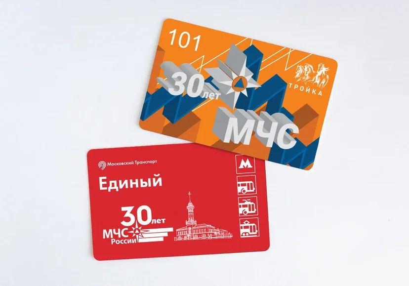 Мосметро выпустило тематические «Тройки» к юбилею МЧС