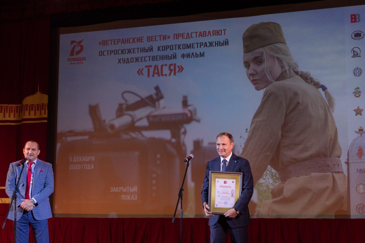 В кинотеатре «Поклонка» при Музее Победы состоялся закрытый показ фильма «Тася»