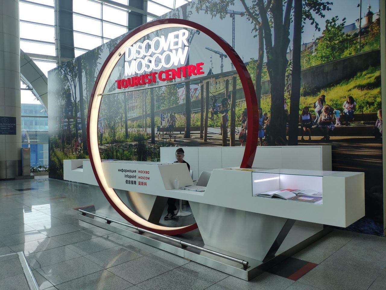 В аэропорту Домодедово открылся туристский информационный центр города Москвы