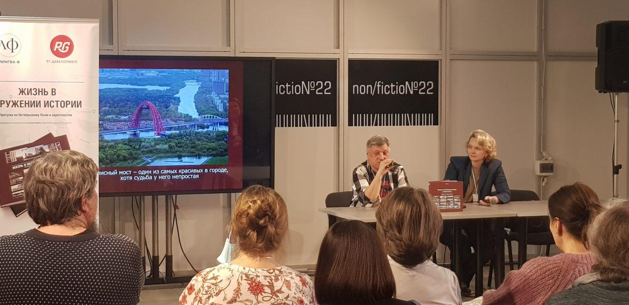 «РГ-Девелопмент» представила новую книгу по истории и развитию северо-запада Москвы