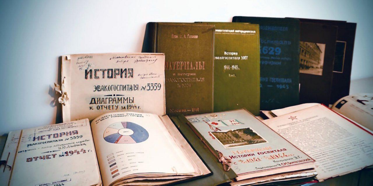 Главархив опубликовал документы о работе госпиталей в период войны