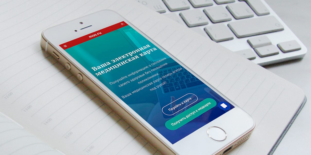 Более 900 тысяч москвичей пользуются электронной медкартой в смартфоне