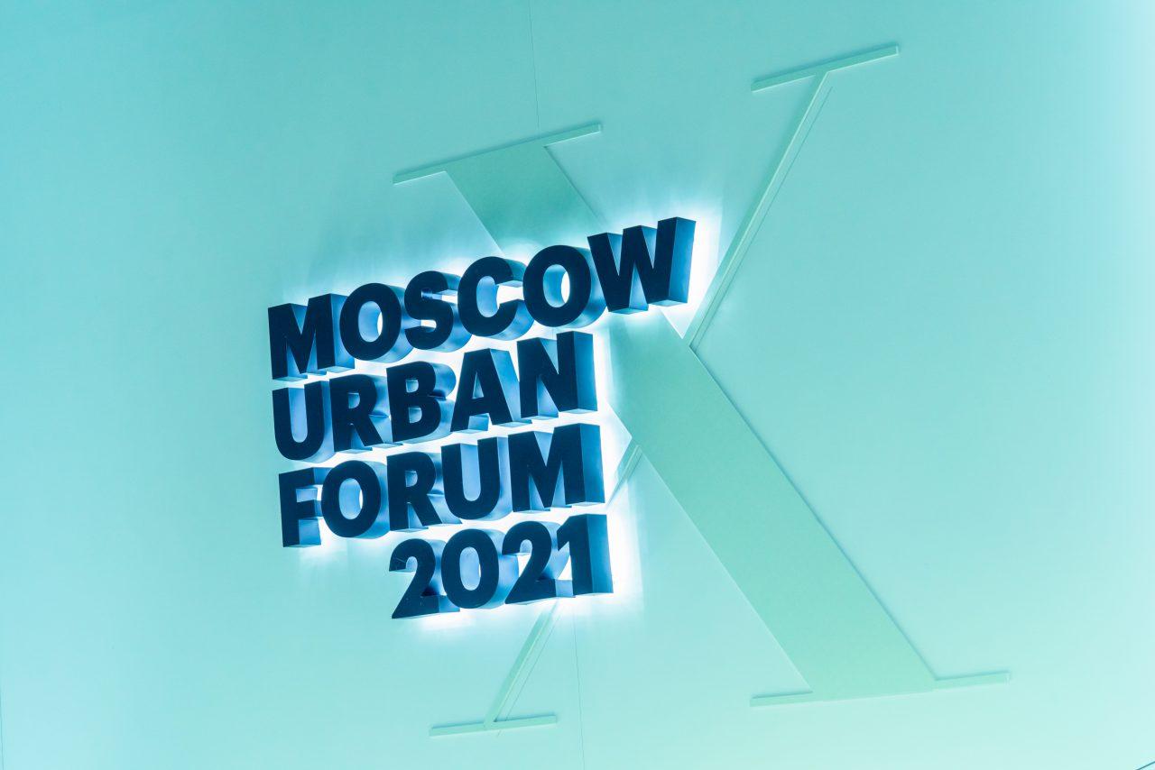 «Мосинжпроект» принял участие в Московском урбанистическом форуме 2021