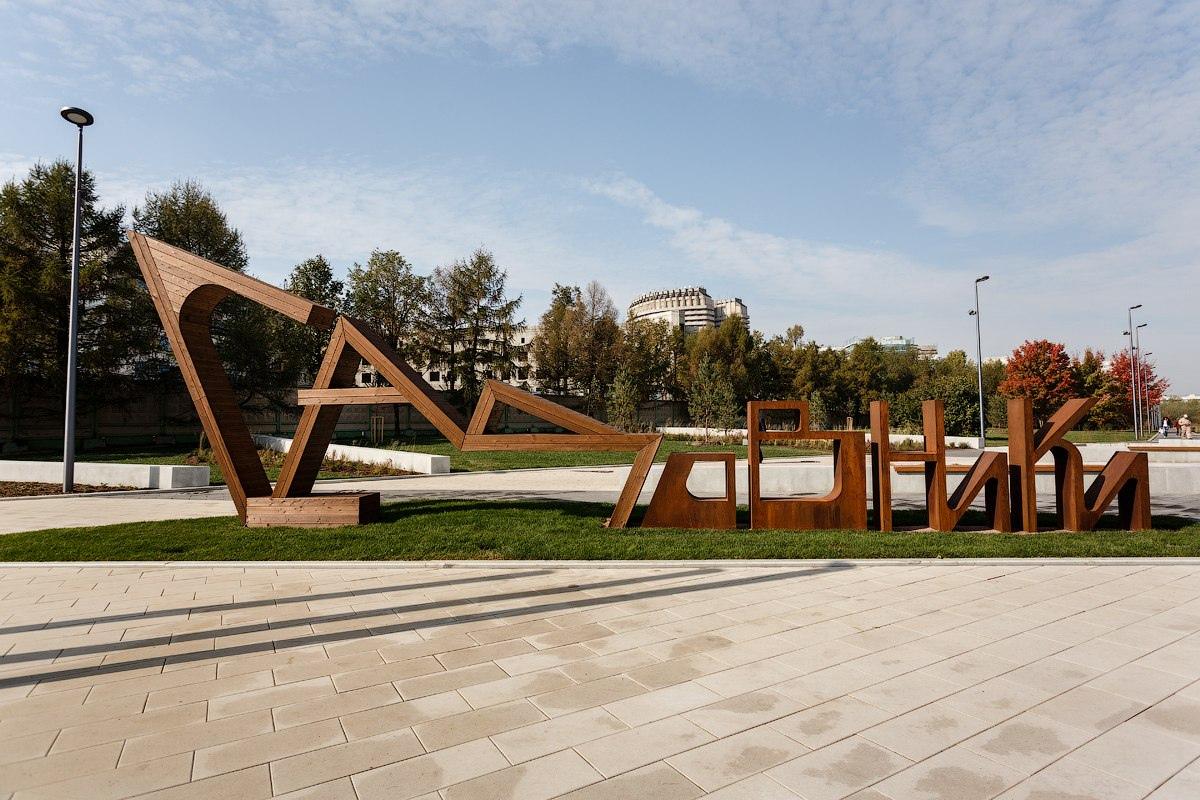 Парку «Садовники» присвоено имя Юрия Лужкова