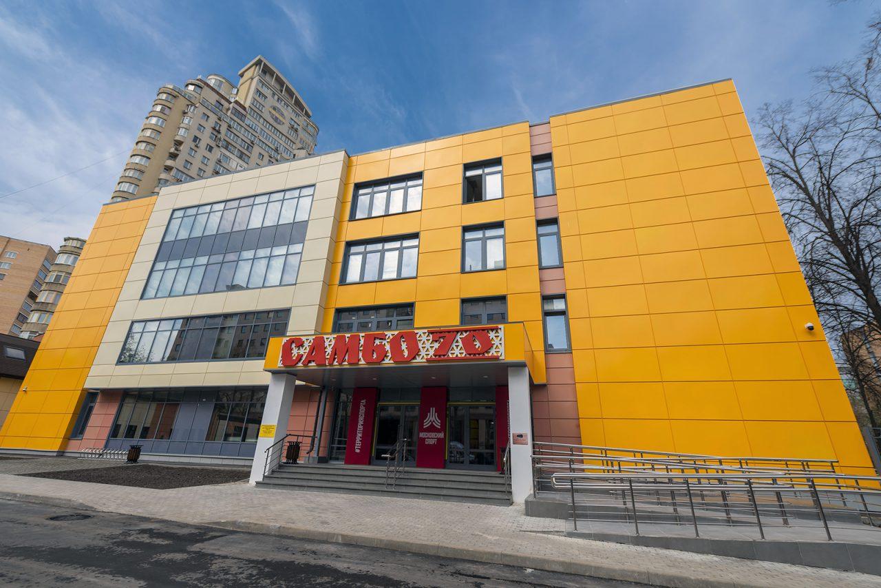 Центр спорта и образования «Самбо-70» ввели в эксплуатацию на юго-западе Москвы